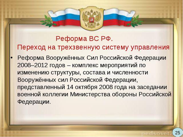 Реформа ВС РФ. Переход на трехзвенную систему управления Реформа Вооружённых...