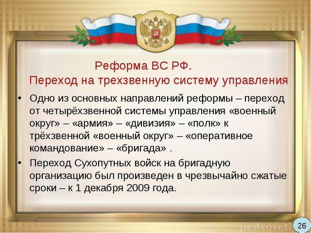Реформа ВС РФ. Переход на трехзвенную систему управления Одно из основных на...