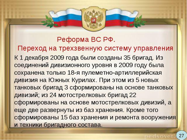 Реформа ВС РФ. Переход на трехзвенную систему управления К 1 декабря 2009 го...