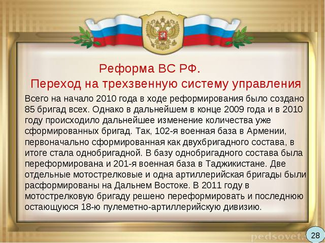 Реформа ВС РФ. Переход на трехзвенную систему управления Всего на начало 201...