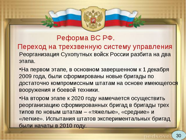 Реформа ВС РФ. Переход на трехзвенную систему управления Реорганизация Сухоп...