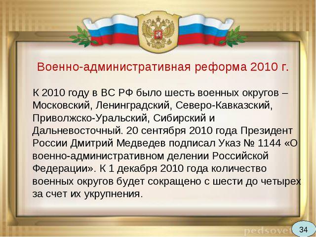 Военно-административная реформа 2010 г. К 2010 году в ВС РФ было шесть военны...