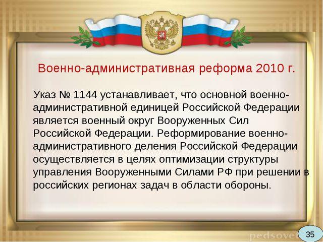 Военно-административная реформа 2010 г. Указ № 1144 устанавливает, что основн...