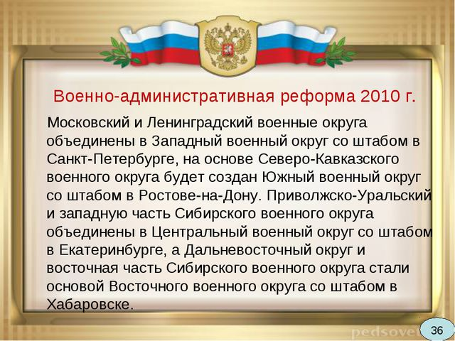 Военно-административная реформа 2010 г. Московский и Ленинградский военные ок...