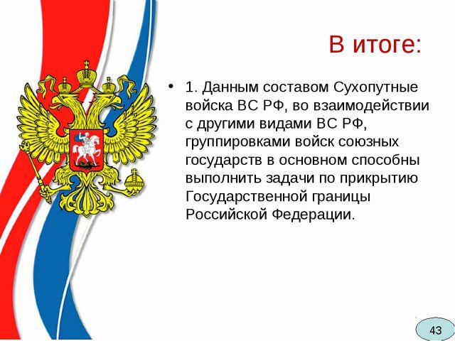 В итоге: 1. Данным составом Сухопутные войска ВС РФ, во взаимодействии с друг...