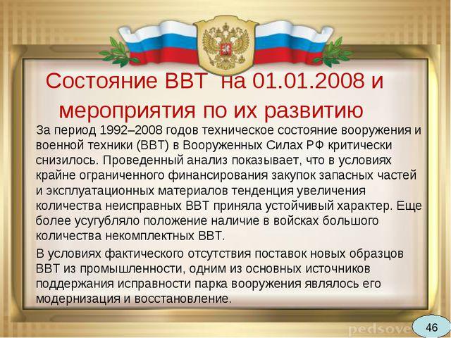 Состояние ВВТ на 01.01.2008 и мероприятия по их развитию За период 1992–2008...