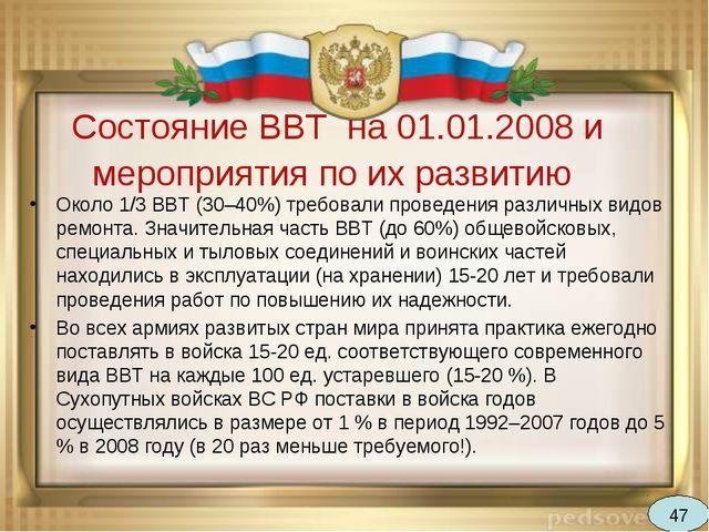 Состояние ВВТ на 01.01.2008 и мероприятия по их развитию Около 1/3 ВВТ (30–40...