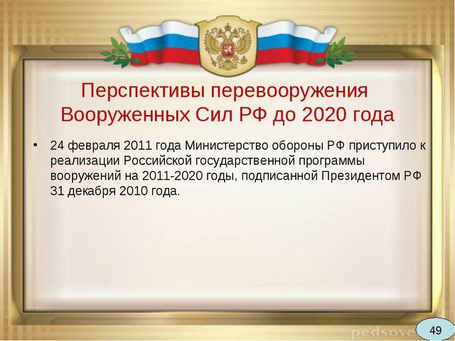 Перспективы перевооружения Вооруженных Сил РФ до 2020 года 24 февраля 2011 го...