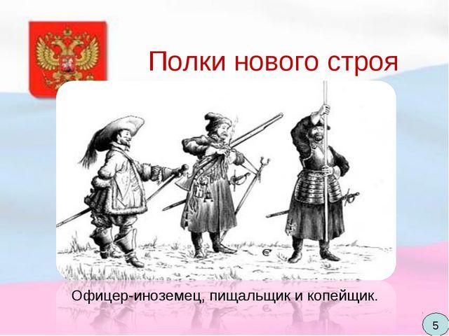 Полки нового строя В 1632 году в Московском государстве появились полки новог...