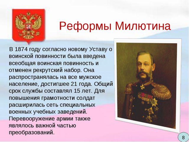 Реформы Милютина В 1874 году согласно новому Уставу о воинской повинности был...