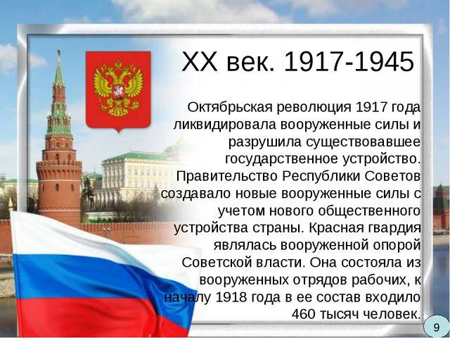 XX век. 1917-1945 Октябрьская революция 1917 года ликвидировала вооруженные с...