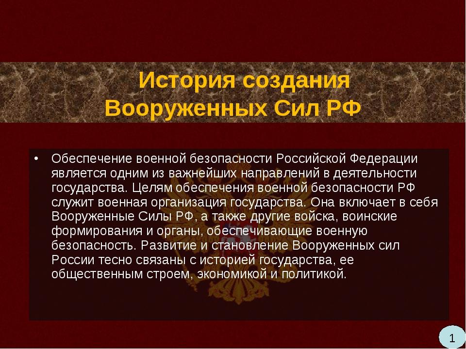 Обеспечение военной безопасности Российской Федерации является одним из важне...