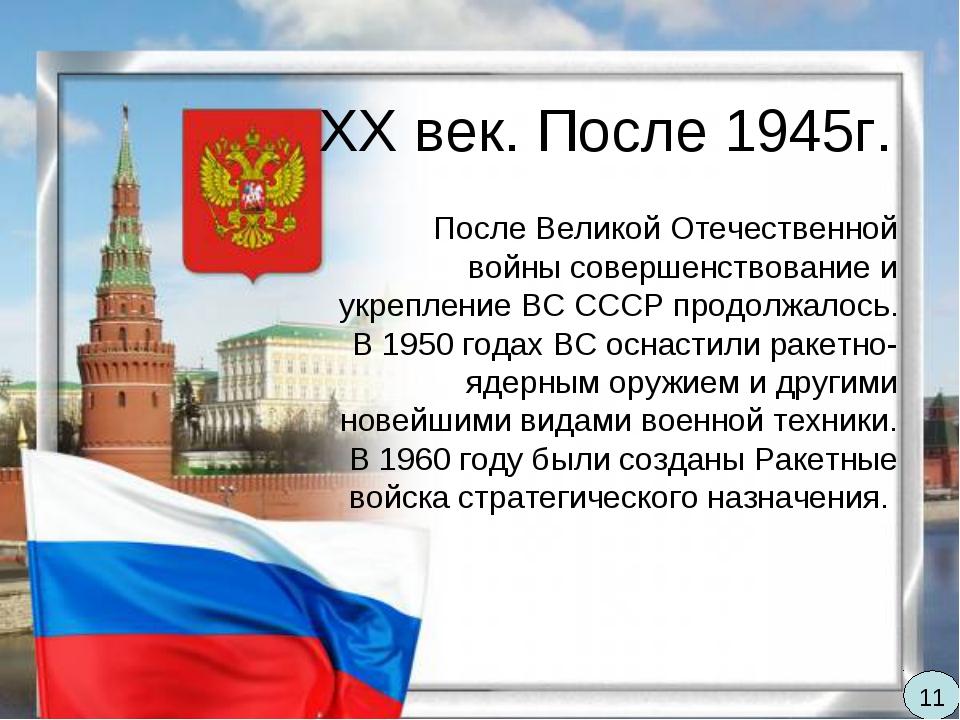 XX век. После 1945г. После Великой Отечественной войны совершенствование и ук...