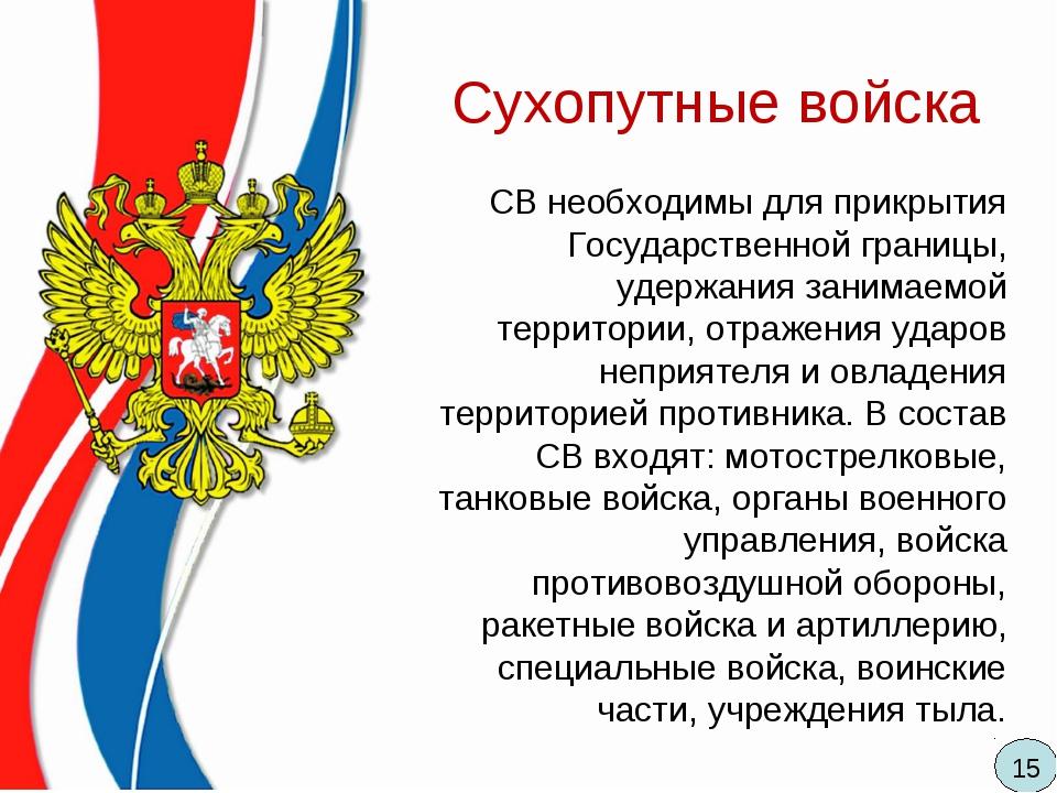 Сухопутные войска СВ необходимы для прикрытия Государственной границы, удержа...