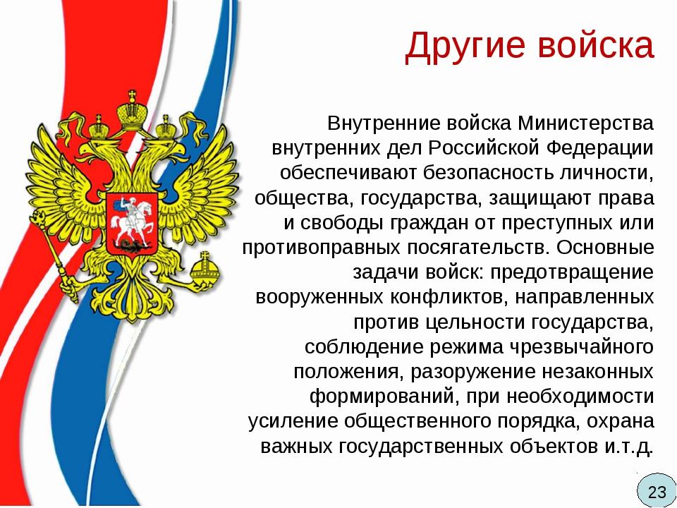 Другие войска Внутренние войска Министерства внутренних дел Российской Федера...