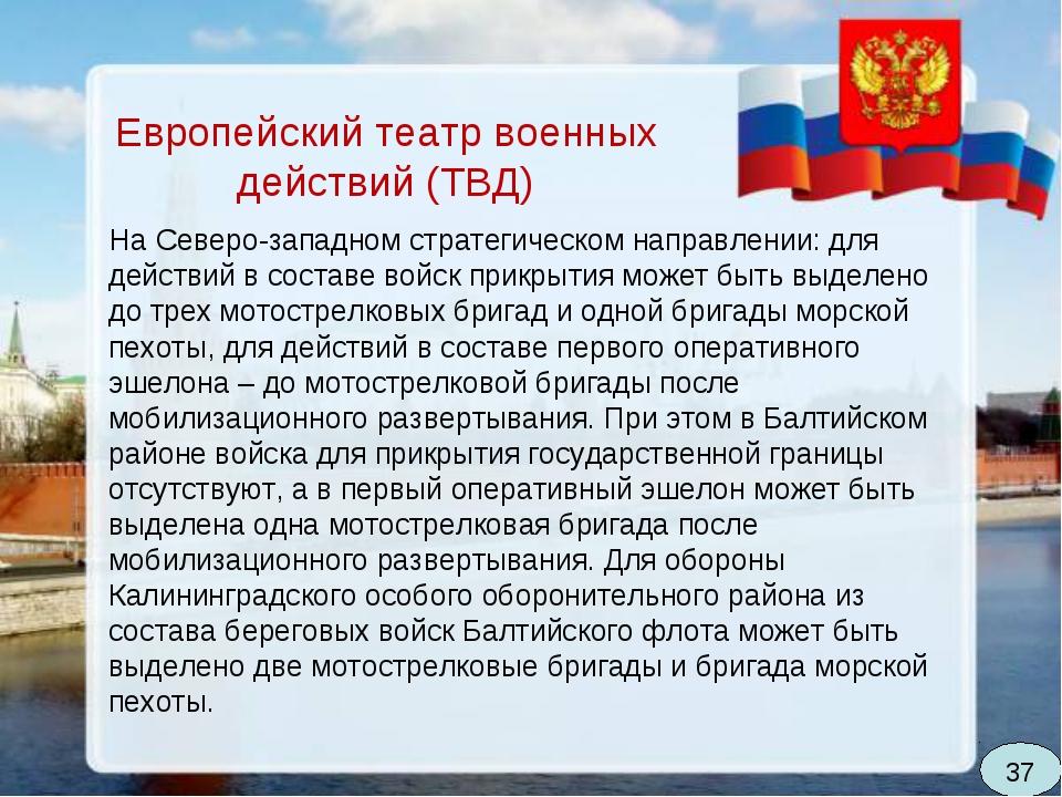 Европейский театр военных действий (ТВД) На Северо-западном стратегическом на...