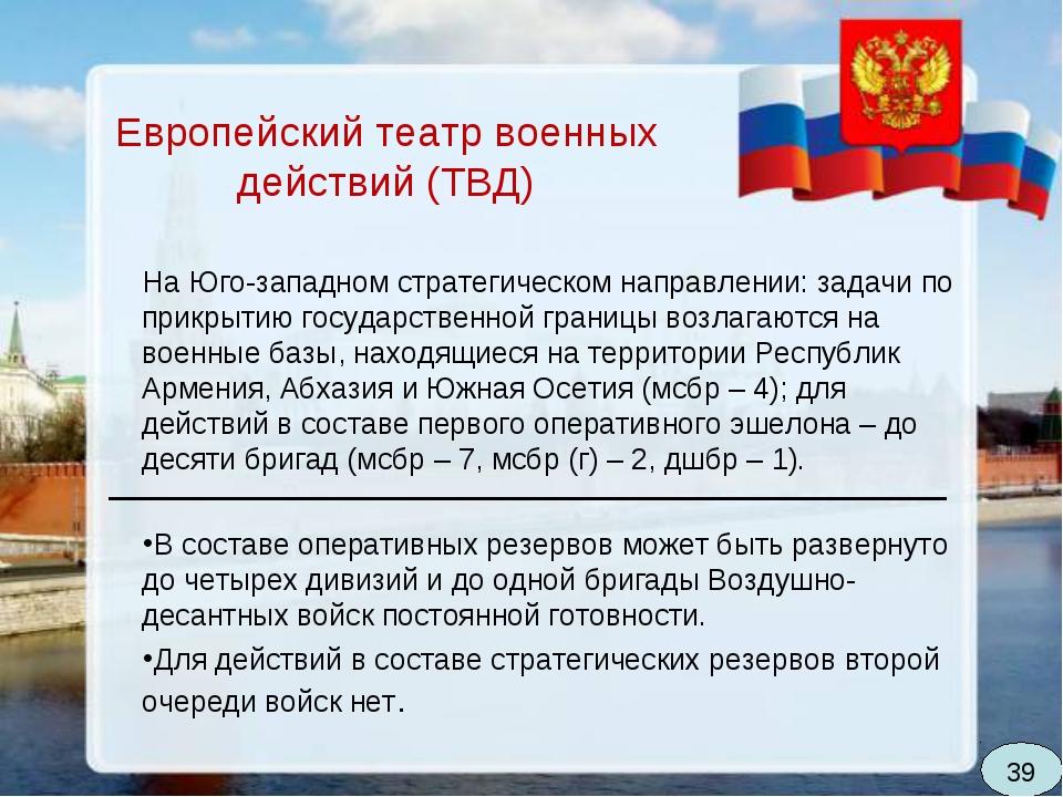 Европейский театр военных действий (ТВД) На Юго-западном стратегическом напра...