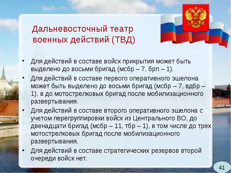 Дальневосточный театр военных действий (ТВД) Для действий в составе войск при...
