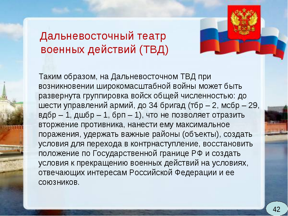 Дальневосточный театр военных действий (ТВД) Таким образом, на Дальневосточно...