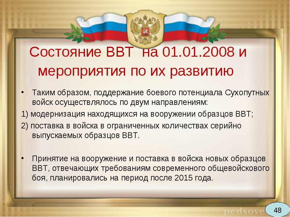 Состояние ВВТ на 01.01.2008 и мероприятия по их развитию Таким образом, подде...