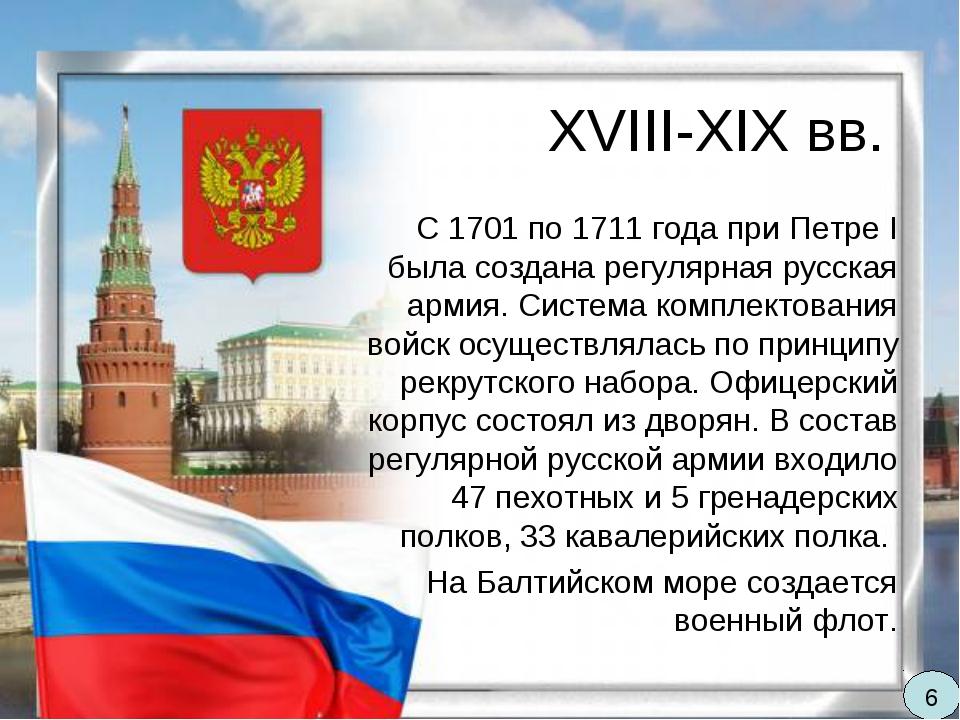 XVIII-XIX вв. С 1701 по 1711 года при Петре I была создана регулярная русская...
