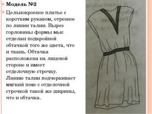 Модель №2 Цельнокроеное платье с коротким рукавом, отрезное по линии талии. В