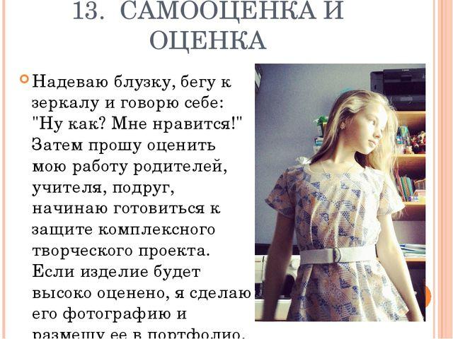 """13. САМООЦЕНКА И ОЦЕНКА Надеваю блузку, бегу к зеркалу и говорю себе: """"Ну ка..."""
