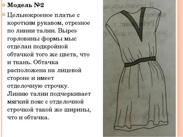 Презентация цельнокроеное платье