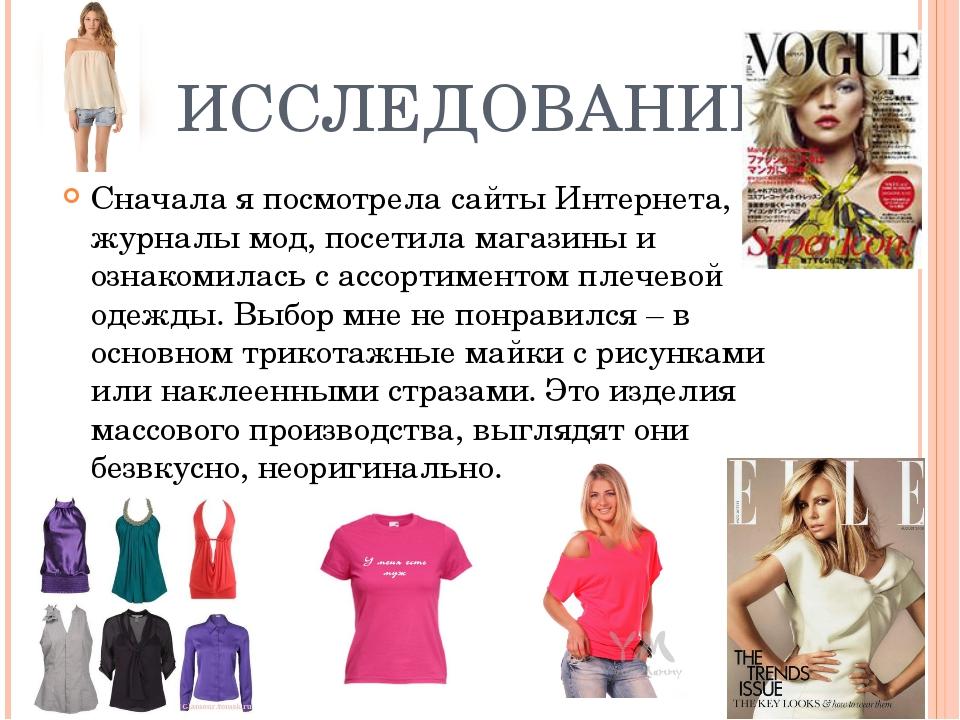3. ИССЛЕДОВАНИЕ Сначала я посмотрела сайты Интернета, журналы мод, посетила м...