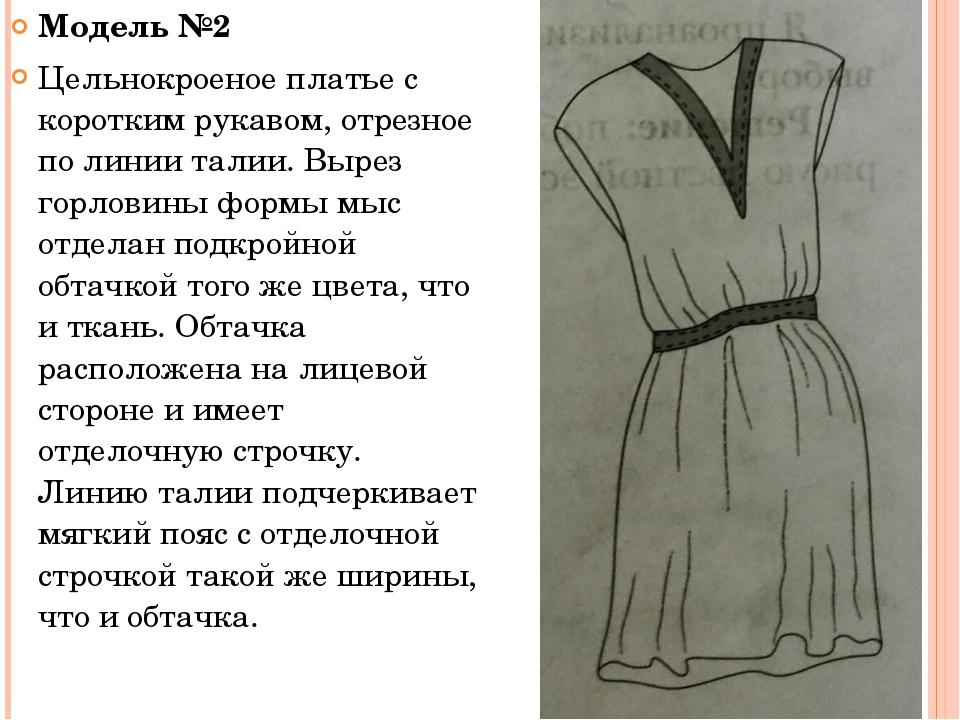 Модель №2 Цельнокроеное платье с коротким рукавом, отрезное по линии талии. В...