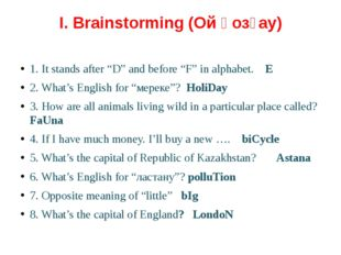 "І. Brainstorming (Ой қозғау) 1. It stands after ""D"" and before ""F"" in alphabe"
