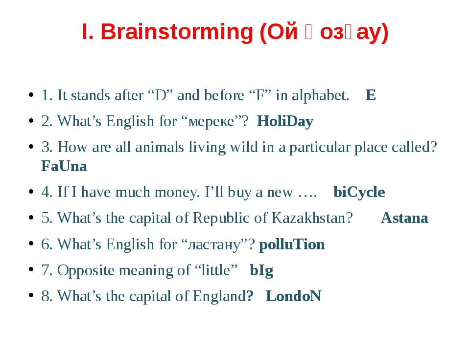 "І. Brainstorming (Ой қозғау) 1. It stands after ""D"" and before ""F"" in alphabe..."