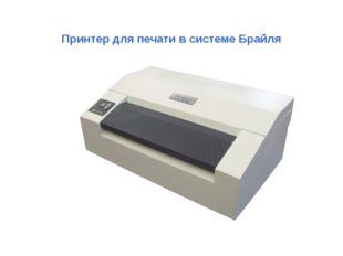 Принтер для печати в системе Брайля