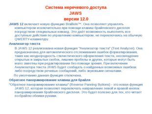 Система неречевого доступа JAWS версии 12.0 JAWS 12 включает новую функцию Br