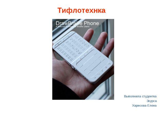 Тифлотехнка Выполнила студентка 3курса Харисова Елена
