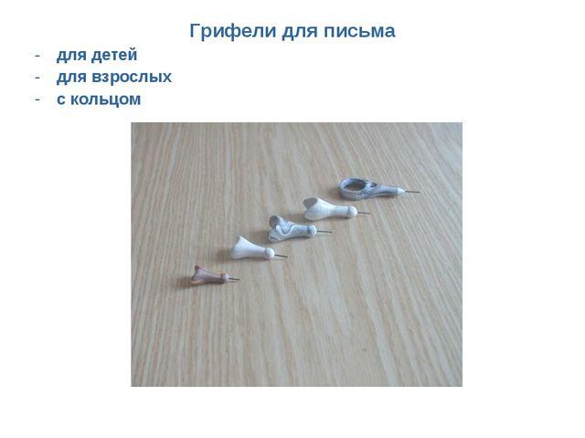 Грифели для письма для детей для взрослых с кольцом