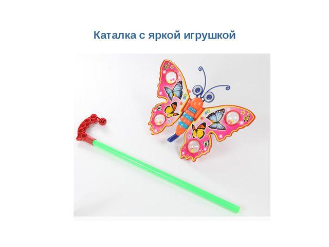 Каталка с яркой игрушкой