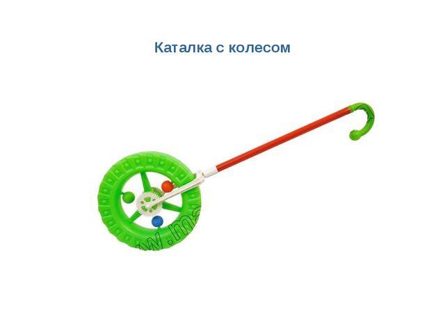 Каталка с колесом