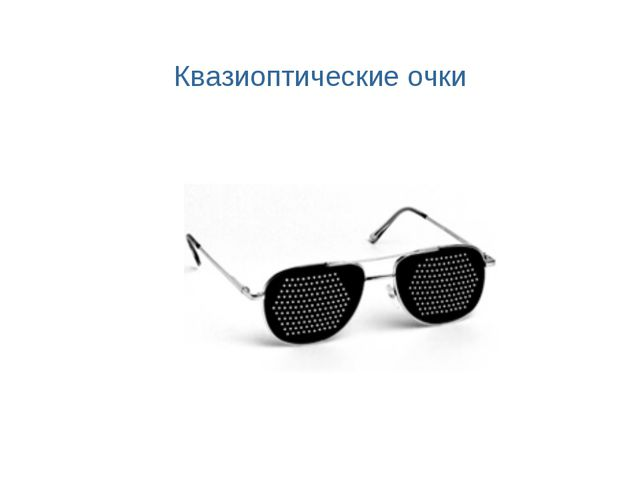 Квазиоптические очки