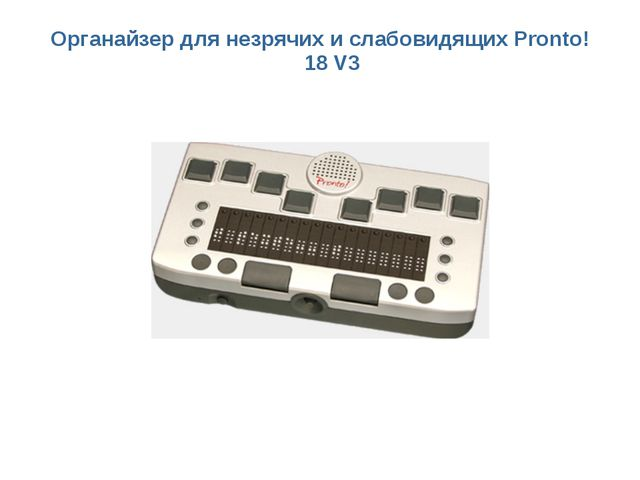 Органайзер для незрячих и слабовидящих Pronto! 18 V3