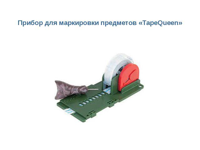 Прибор для маркировки предметов «TapeQueen»