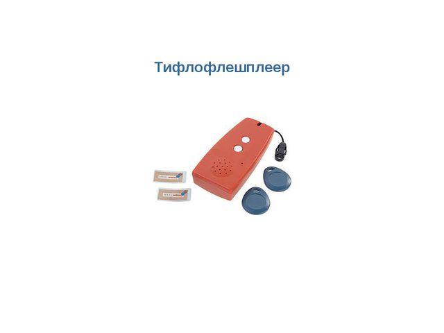 Тифлофлешплеер