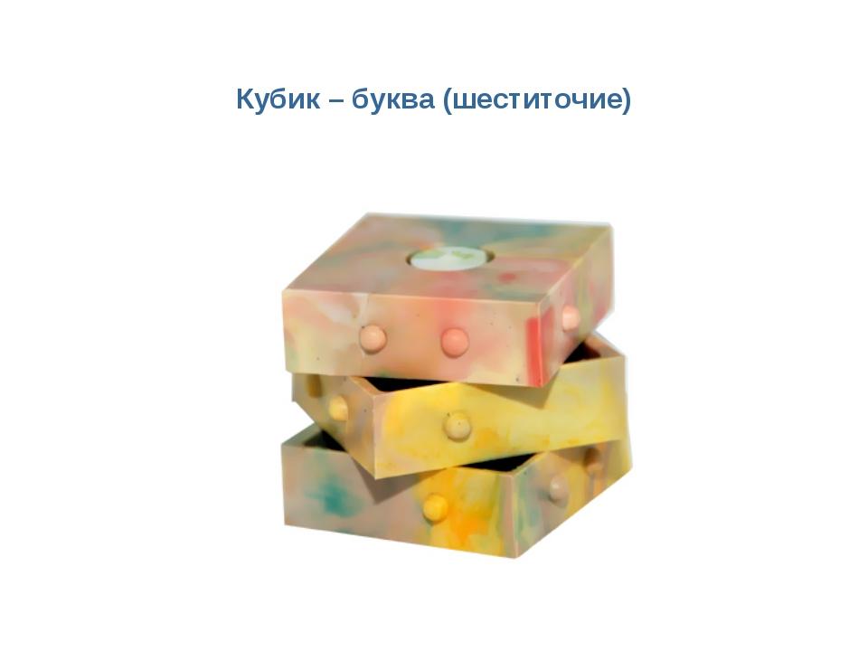 Кубик – буква (шеститочие)