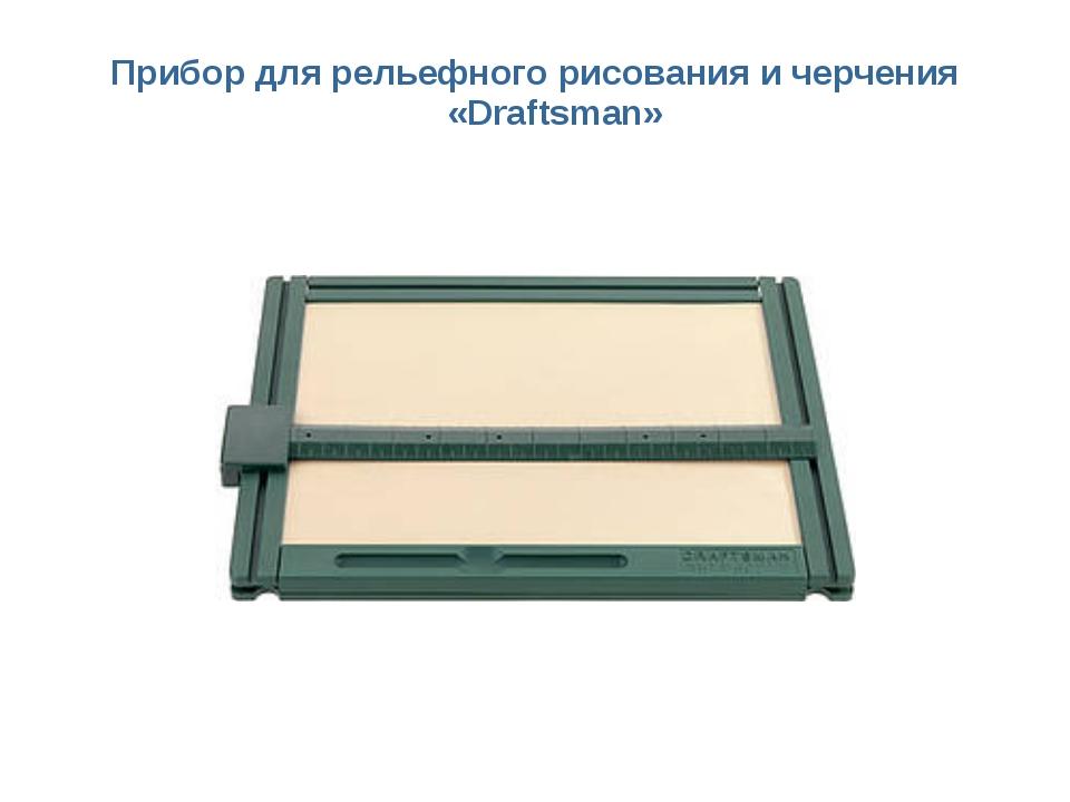 Прибор для рельефного рисования и черчения «Draftsman»
