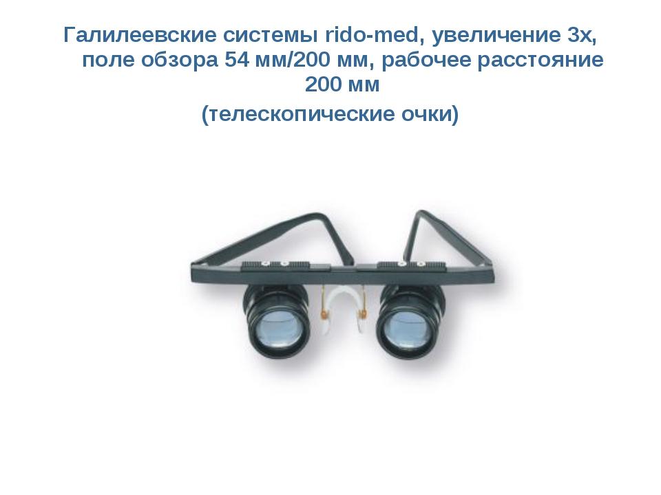 Галилеевские системы rido-med, увеличение 3х, поле обзора 54 мм/200 мм, рабоч...