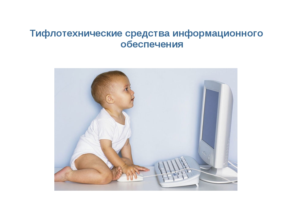 Тифлотехнические средства информационного обеспечения