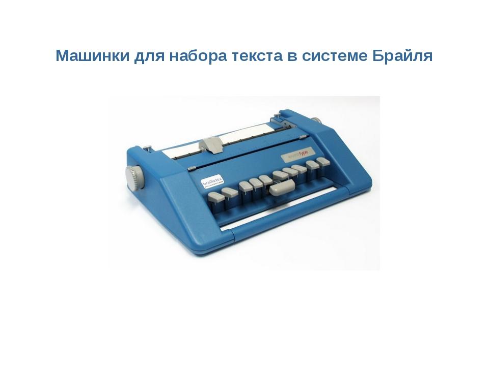 Машинки для набора текста в системе Брайля