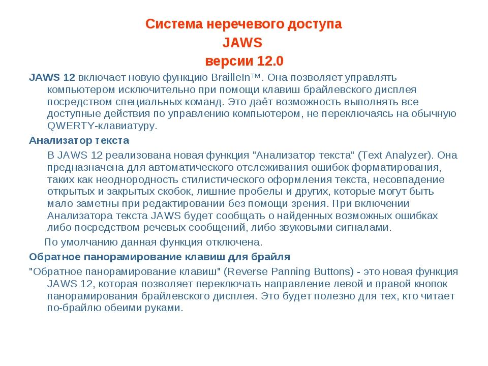 Система неречевого доступа JAWS версии 12.0 JAWS 12 включает новую функцию Br...