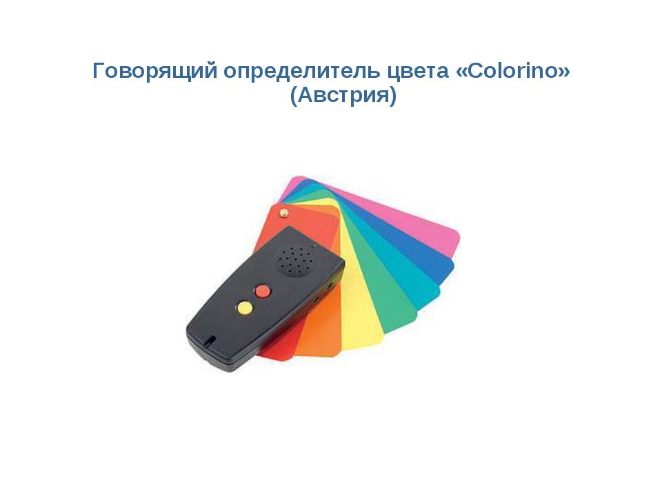 Говорящий определитель цвета «Colorino» (Австрия)