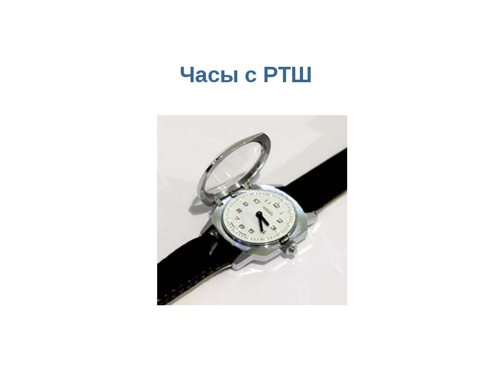 Часы с РТШ